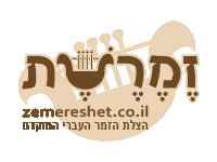 לוגו זמרשת